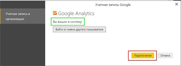 Окно «Учетная запись Google»